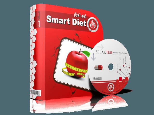 نرم افزار رژیم درمانی و تغذیه درمانی  Smart Diet