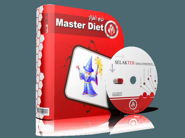 نرم افزار رژیم درمانی Master Diet Pro