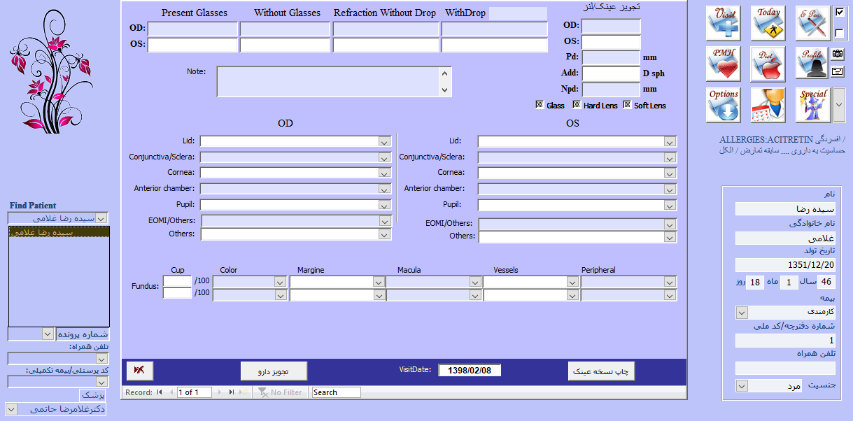 نرم افزار تخصصی مدیریت مطب چشم