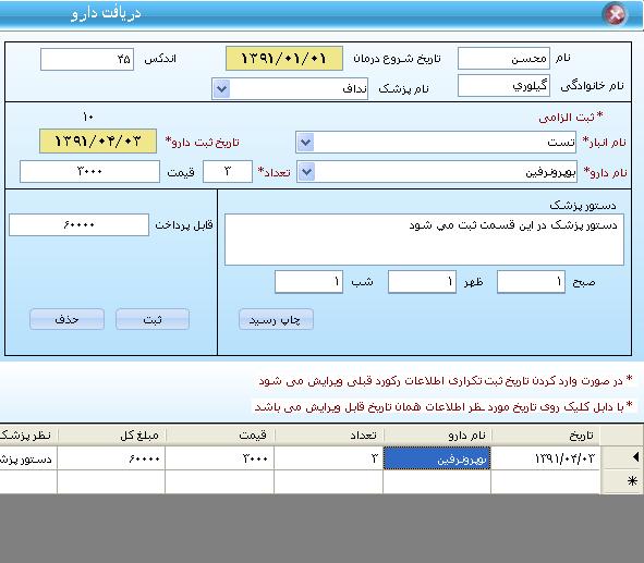 نرم افزار ترک اعتیاد .Net