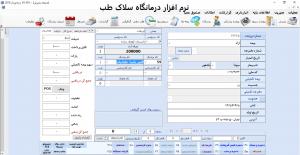 نرم افزار مدیریت درمانگاهی با تشکیل پرونده پزشکی NET.