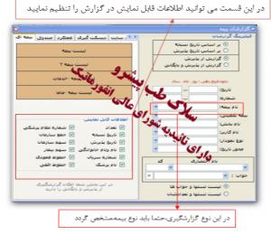 نرم افزار مدیریت مراکز آزمایشگاهی .Net
