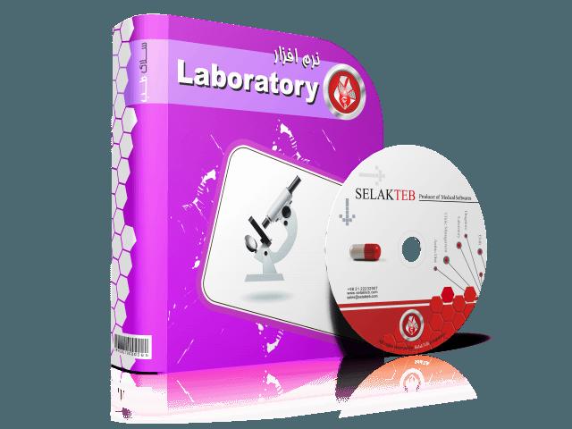 نرم افزار آزمایشگاه | امکانات نرم افزار آزمایشگاهی سلاک طب