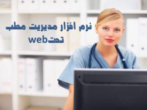مدیریت مطب تحت وب ( پرونده سلامت الکترونیک )