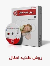 نرم افزار روش تغذیه اطفال
