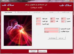 نرم افزار آموزش تغذیه قلبی و عروقی