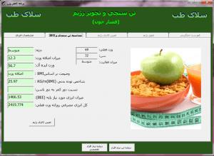 نرم افزارآموزش تغذیه و فشار خون