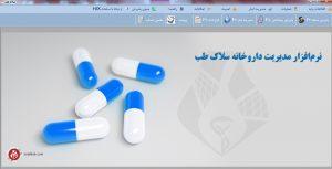 نرم افزار داروخانه | آموزش و دموی رایگان نرم افزار مدیریت داروخانه