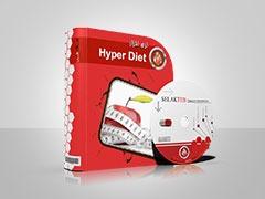 نرم افزار رژیم درمانی ،تغذیه درمانی  HyperDiet