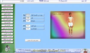 نرم افزار رژیم درمانی  medical diet 7