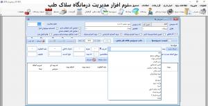 نرم افزار جامع مدیریت درمانگاه سلاک طب NET.