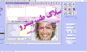 نرم افزار مدیریت مطب پوست و لیزر