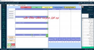 نرم افزار مدیریت مطب
