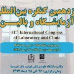 کنگره بین المللی آزمایشگاه و بالین