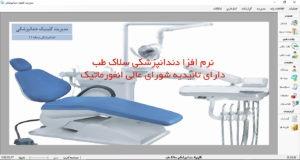 نرم افزار مدیریت دندانپزشکی